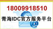 必威官网betway必威体育IDC官方服务平台